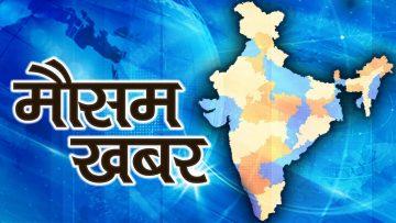 आज 24 अप्रैल 2020 का मौसम | Latest Weather Updates on DD Kisan program MAUSAM KHABAR | 24 April 2020