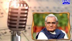 Anugoonj । Episode-36 । Atal Bihari Vajpayee । Politics