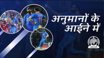 India vs West Indies 3rd ODI | अनुमानों के आईने में | All India Radio