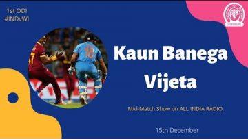 Kaun Banega Vijeta | 1st ODI | India Vs West Indies